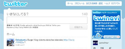 twitter-en-japones.jpg
